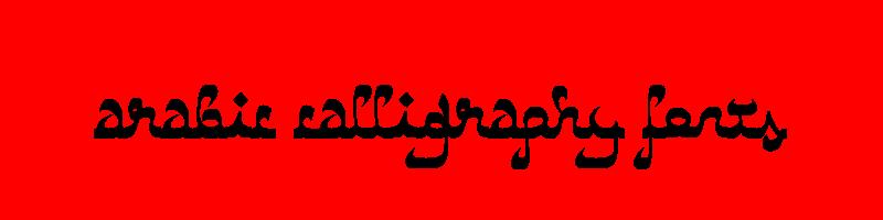 線上英文阿拉伯書法字型生成器,快速將英文字轉換成英文阿拉伯書法字型 ,系統支援WIN+MAC蘋果系統
