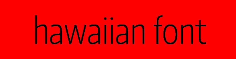 線上英文夏威夷字型產生器,快速將英文字轉換成英文夏威夷字型 ,系統支援WIN+MAC蘋果系統