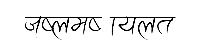 線上英文印地語字型生成器,快速將英文字轉換成英文印地語字型 ,系統支援WIN+MAC蘋果系統